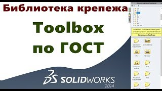 🔨 Настройка SolidWorks №8. Настройка библиотек крепежа по ГОСТ. Toolbox 📚