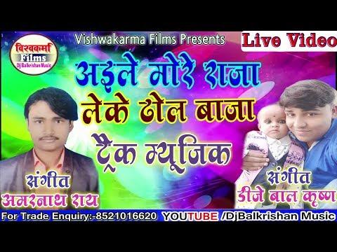 Aile More Raja Leke Dhol Baja Bhojpuri Karaoke Track Live Video Dj Balkrishan Music