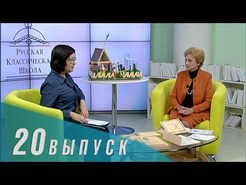Телеканал «Союз»: Русская Классическая Школа. Выпуск 20