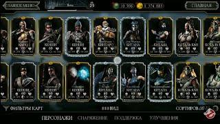 [Part II] Взлом Mortal Kombat - Монеты, Души, Персонажи и Снаряжения