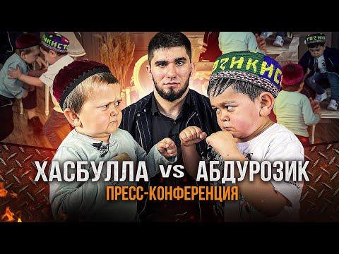 Хасбик vs. Абдурозик. Пресс-конференция перед Боем