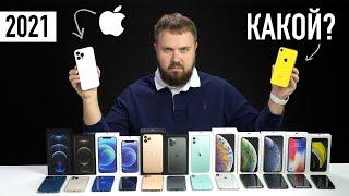 Какой IPhone выбрать в 2021 Стоит ли ждать IPhone 12s