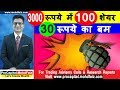 3000 र पय म 100 श यर 30 र पय क बम Latest Stock Market Recommendations mp3