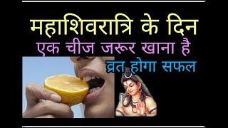 Shivratri puja अगर शिवरात्रि के दिन यह चीज नहीं खाई तो आपका व्रत कभी पूरा नहीं होगा