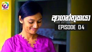 Aaganthukaya Episode 04  || ආගන්තුකයා  | සතියේ දිනවල රාත්රී  8.30 ට . . . Thumbnail