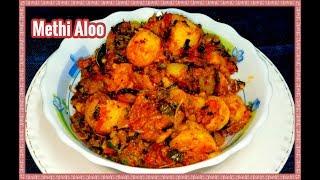 Aloo Methi Recipe in Telugu-Tasty n Quick Aloo Methi Sabzi-Methi ki Sabzi-Fenugreek Potato Recipe