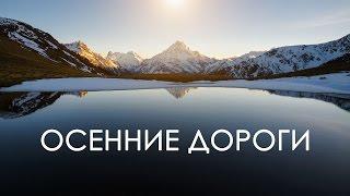 Одиночный полуторамесячный горный поход по Кавказу (Архыз) —  Осенние дороги(Одиночное, за исключением недели, путешествие по горам Архыза длительностью полтора месяца — с 23 сентября..., 2014-05-04T23:56:36.000Z)