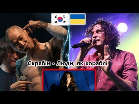 Реакция корейской рок-группы!! Скрябін - Люди, як кораблі