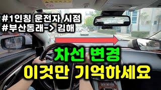 (1인칭 운전) 부산 동래-김해 차선변경 안전하게 하는 방법
