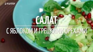Как приготовить салат с яблоком и орехами [Рецепты от Рецептор]