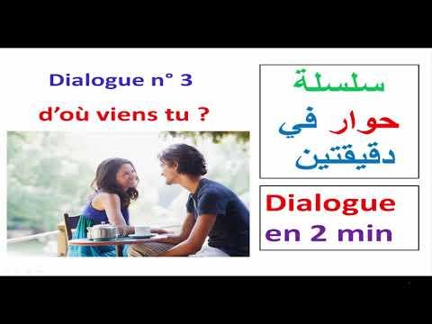 Dialogues de rencontre حوارات تعارف