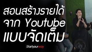 สอนสร้างรายได้จาก Youtube แบบจัดเต็ม โดย แม่อาย Kidsplay Startyourway Meeting 4.5