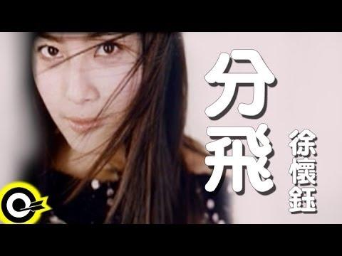 徐懷鈺 Yuki【分飛】Official Music Video