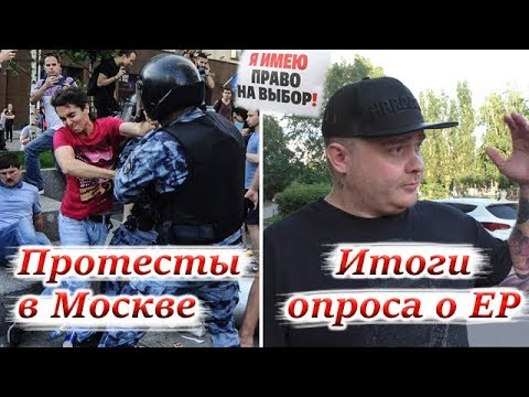 Протесты в Москве. Итоги опроса о ЕР. Что дальше?