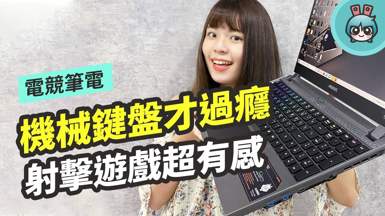 RTX 2070 Super 顯卡,Intel 第十代處理器, 240Hz 更新率還有機械鍵盤!規格滿點,續航超強的電競筆電『 技嘉 AORUS ...