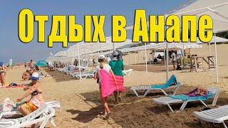 Анапа Джемете Отдых эконом класса на берегу Чёрного моря анапа сегодня