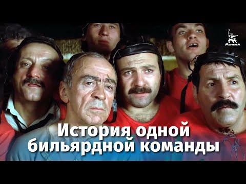 История одной бильярдной команды (драма, реж. Себастьян Аларкон, 1988 г.)