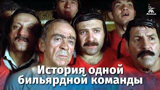 История одной бильярдной команды (драма, реж.Себастьян Аларкон, 1988 г.)