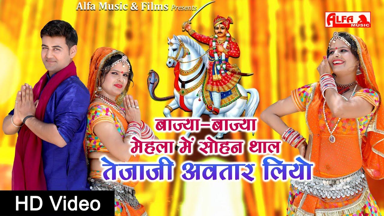 Mohan Murli Wale Krishna Bhajan Alfa Music Films Hd Video Youtube