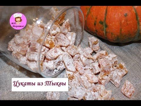 Цукаты из тыквы/вкусные и полезные конфетки /Candied Pumpkins/delicious And Healthy Candy