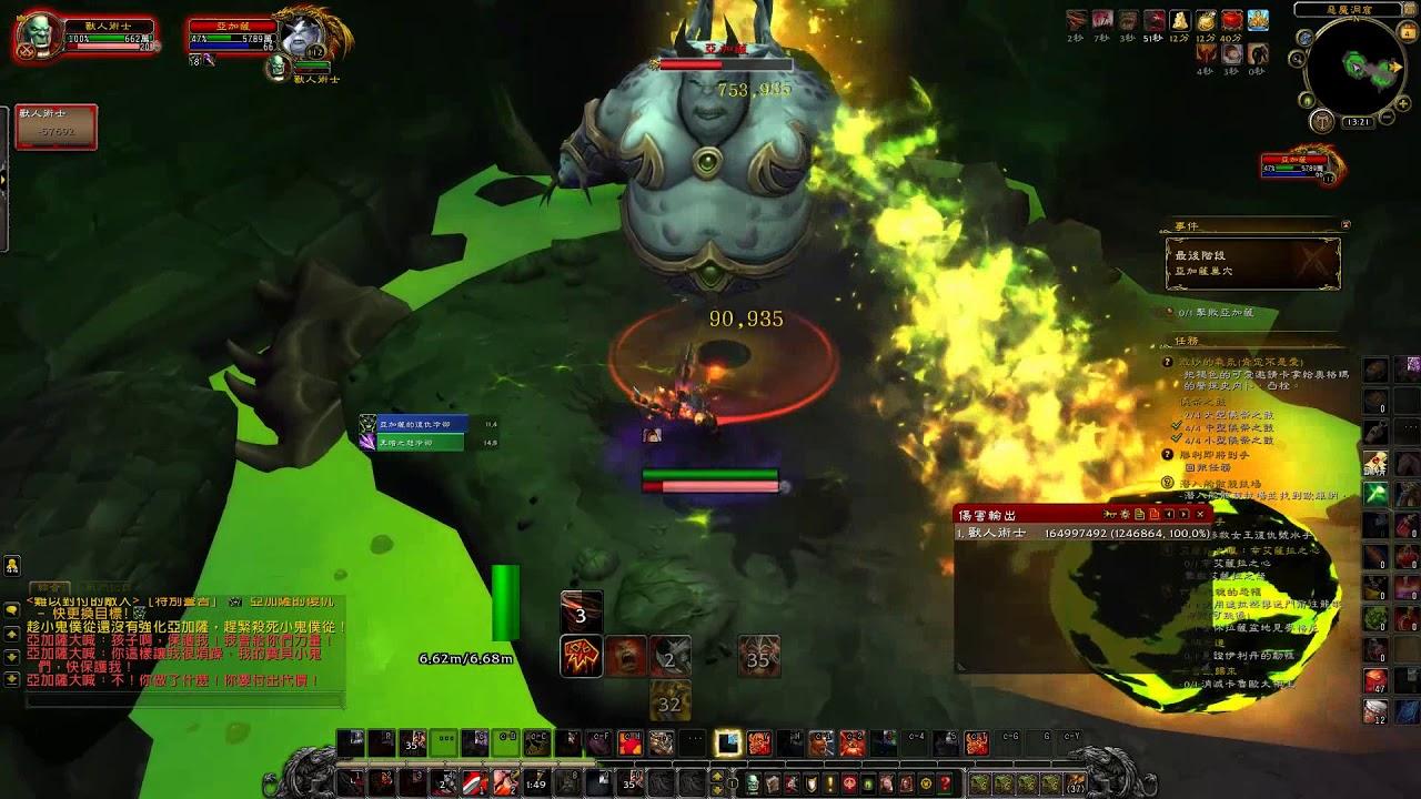 魔獸世界 7.3 法師塔挑戰 神器外觀 - 狂戰 - YouTube