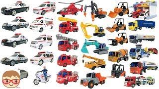 はたらくくるまのおもちゃのなまえ★パトカー、消防車、救急車!ショベルカー、ダンプカー、トレーラーも!のりものあつまれ!ブーブー♪