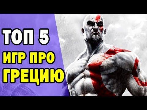 ТОП 5 Лучших  игр про Древнюю Грецию кроме АС Оdyssey