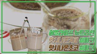 [오늘의 레시피] 핫시나몬커피쉐이크 & 핫시나몬…