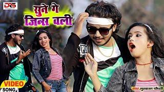 सुने गे जींस वाली//khortha video#Ram Diwana/muskan Choudhury/2021