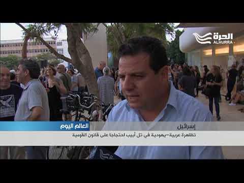 تظاهرة عربية-يهودية في تل أبيب احتجاجا على قانون القومية