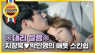 지창욱-박민영 마음닿은 애틋 스킨쉽
