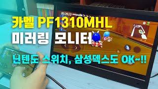 카멜 미러링 모니터 PF1310MHL ㅣ 스마트폰 미러…