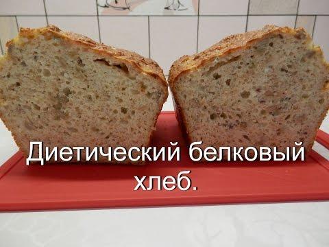 Диетический хлеб в духовке рецепты с фото