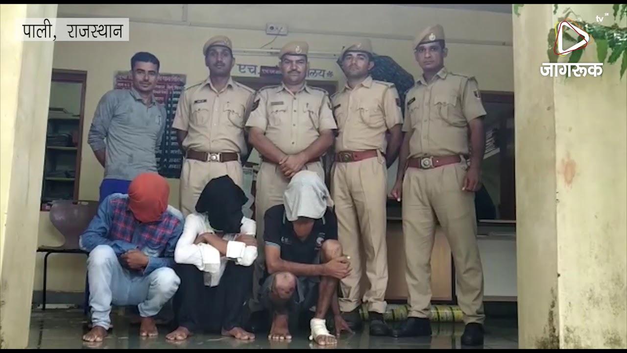 पाली : चोरी के तीन आरोपी गिरफ्तार