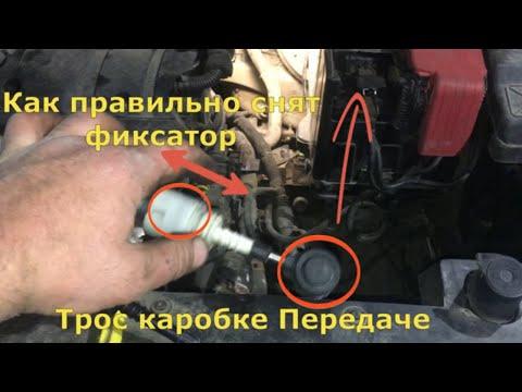Замена Трос Селектора коробке передач Пежо Партнер МКПП * Peugot Partner
