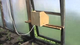автоматическое проветривание теплицы (greenhouse ventilation)(Простой ,эффективный, дешевый способ организовать проветривание теплицы в летнее время. Господа! Эта конст..., 2012-06-12T04:56:52.000Z)
