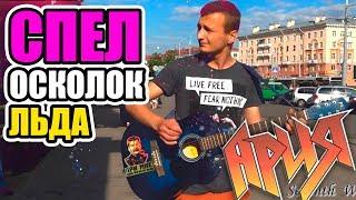 Ария Кипелов. Осколок льда.(Cover). Кавер песни. Осколок льда.   Ария. Уличный музыкант.
