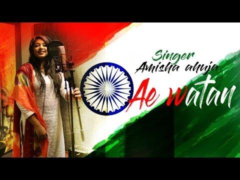 Ae Watan | Female Version | Amisha Ahuja | Raazi | Song 2018
