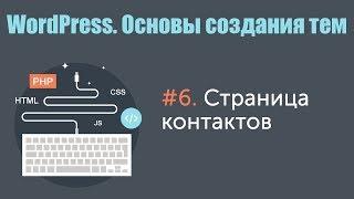 Урок 6. WordPress. Основы создания тем. Страница контактов