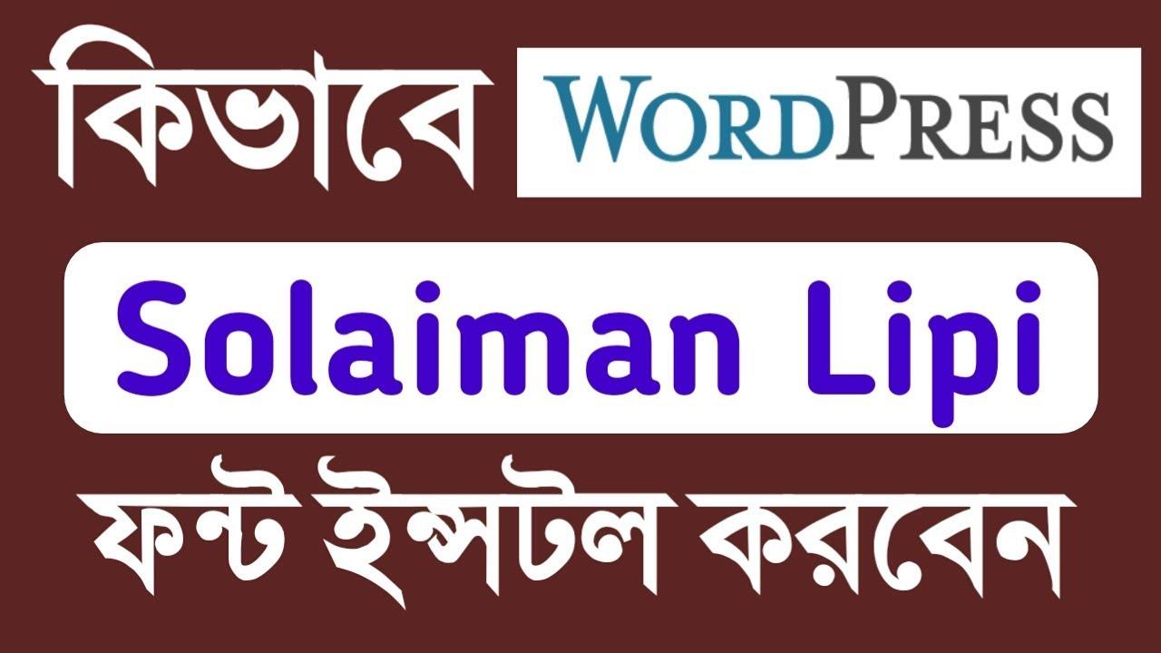 How to Install Solaiman Lipi Font on Wordpress । Bangla Tutorial