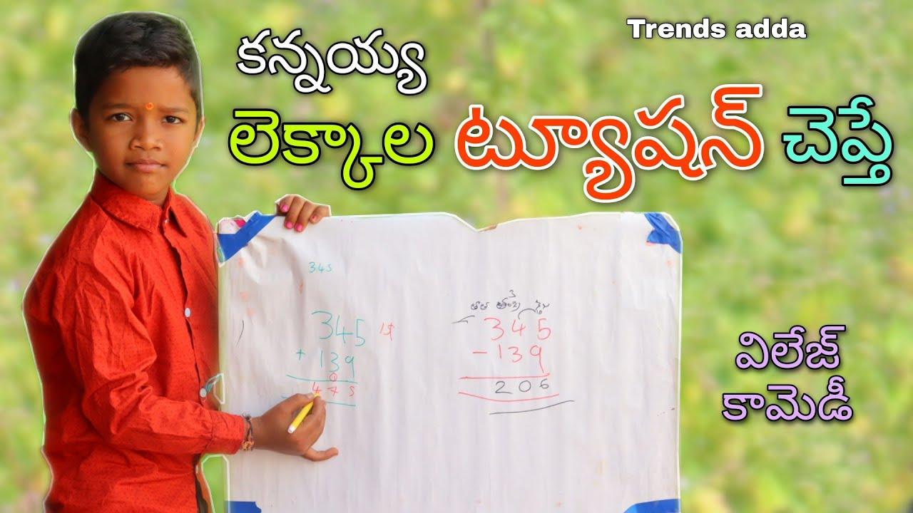 Maths Tuition   Kannayya Lekkalu Tuition Chepthe   Kannayya Maths Teacher aithe   Trends adda
