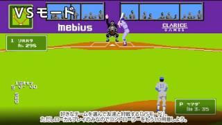 PlayStation®4 燃えろ!!プロ野球2016 プロモーションムービー thumbnail