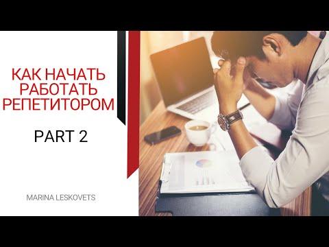 КАК НАЧАТЬ РАБОТАТЬ РЕПЕТИТОРОМ PART 2
