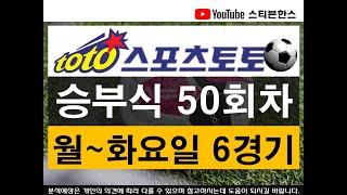 스포츠토토 승부식 프로토 50회차 월요일 중국, 유로파…