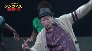 12月2日開幕! ミュージカル『メンフィス』舞台映像を公開!! 公演は12...