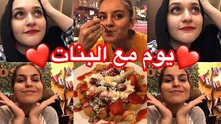 يوم بسيط في النمسا مع البنات | فلوج ٢ | Menna Ismail