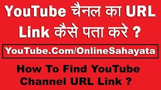 How To Check And Copy YouTube Channel URL Link