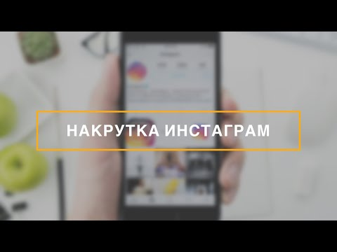 Накрутка инстаграм 2020 • как накрутить лайки в инстаграм • как накрутить подписчиков в инстаграм
