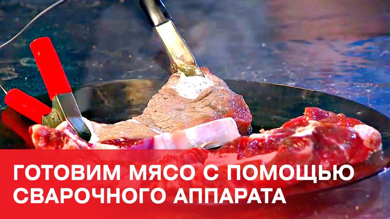 Готовим мясо с помощью сварочного аппарата