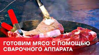 Готовим мясо с помощью сварочного аппарата(Что если с помощью сварочного аппарата попробовать приготовить мясо? Из цикла